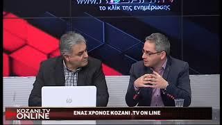 Ένας χρόνος KOZANI.TV ONLINE / εκπομπή 1η
