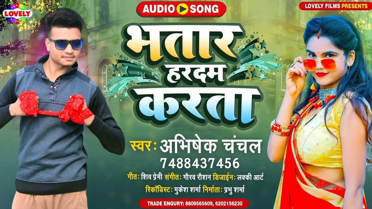 भतार हरदम करता   Abhishek Chanchal   Bhatar Hardam Karta -2021 Ka Arkestra Song