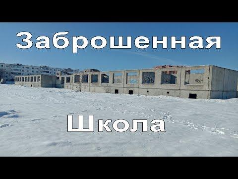 VLOG 4 Заброшенная школа Г. Волжский