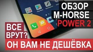 Обзор M-HORSE Power 2 — смартфон с мощным аккумулятором ✖ Xiaomi MI MAX ✖ Meizu — Rulsmart.com