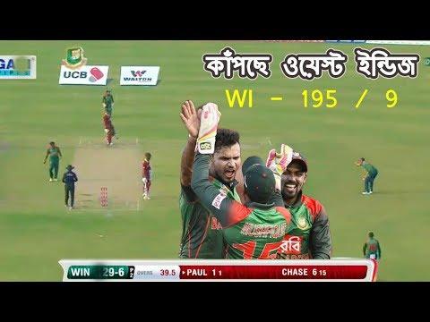 'অগ্নিঝরা বোলিং মাশরাফির' কাঁদিয়ে ছাড়লেন উইন্ডিজদের | Bangladesh vs Windies Match