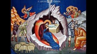 Εορτή της Χριστού Γεννήσεως 25-12-2019