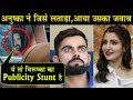 Arrhan Singh SLAMS Virat Kohli And Anushka Sharma