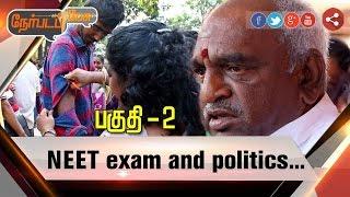 Nerpada Pesu 11-05-2017 – Puthiya Thalaimurai tv Show – PM Modi's Sri Lanka visit../NEET exam and politics..