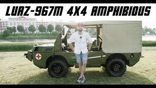 Soviet LUAZ-967M Amphibious 4x4 / тест-драйв Амфибия ЛуАЗ-967М тпк, 1987 года
