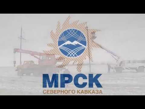 Сюжет МРСК Северного Северного Кавказа об учениях при ликвидации аварийных ситуаций