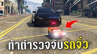 ท้าตำรวจทั้งโรงพัก ไล่จับรถจิ๋วในเกม GTA V Roleplay