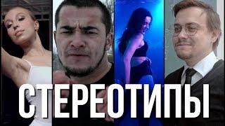 """Короткометражный фильм """"Стереотипы"""" (Short Film """"Stereotypes"""")"""