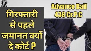 How To Get Advance Bail Anticipatory Bail By kanoon ki Roshni Mein