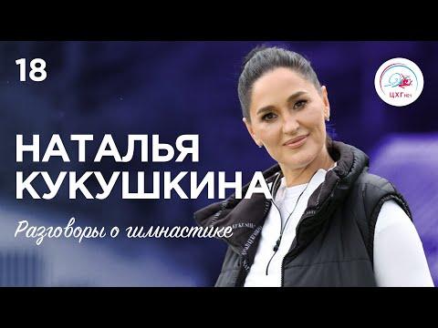 Разговоры о Гимнастике №18. Наталья Кукушкина #гимнастика