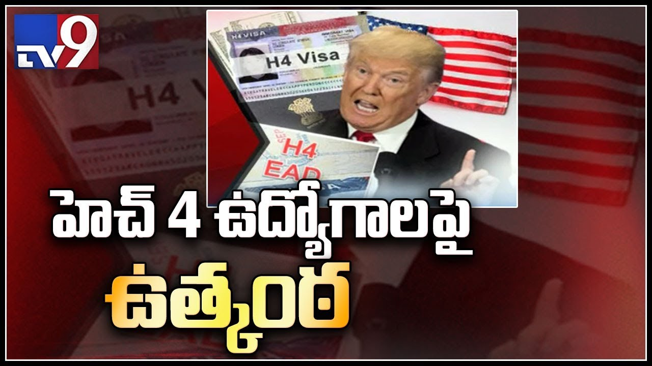 USCIS says rule making process to terminate H4 EAD not complete yet - TV9