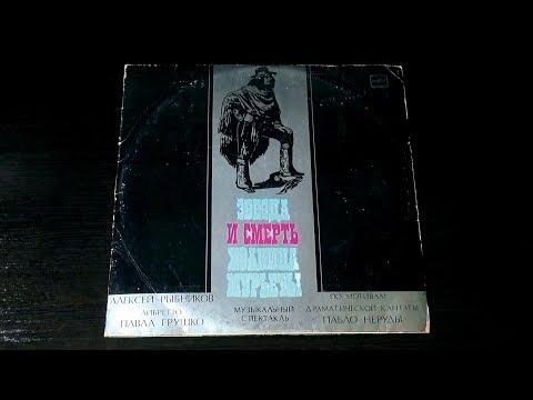 Винил. Звезда и смерть Хоакина Мурьеты. Диск второй. 1978