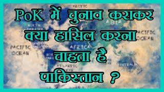 Vishwakhabram I PoK में विधानसभा चुनाव कराने जा रहा है Pakistan। क्या हैं वहाँ के चुनावी मुद्दे