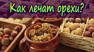 видео Орех пекан: польза и вред для организма человека