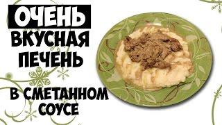 Очень вкусный рецепт печени в сметанном соусе | Кулинарные штучки