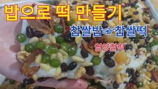 찹쌀밥으로 찹쌀떡 만들기/밥으로 떡만들기