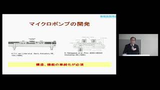 「微小分析システムを実現するマイクロポンプMEMS」 筑波大学 数理物質系 物性・分子工学専攻 教授 鈴木 博章 thumbnail