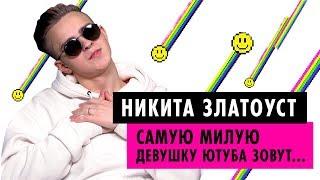 Никита Златоуст – Кому посвятил песню «Самая милая», о провале XO Life и HYPE CAMP 2.0