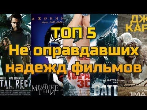 ТОП Худших: Топ-5 Не оправдавших надежд фильмов