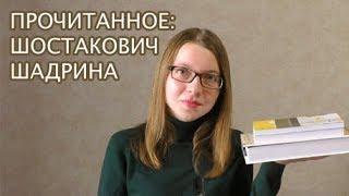 Прочитанное   Анна Шадрина, Д.Д. Шостакович