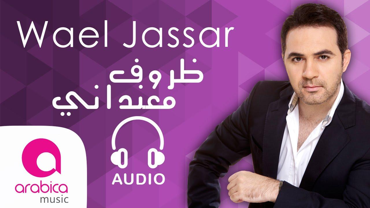 وائل جسار - ظروف معنداني   Wael Jassar - Zorouf Me3andany