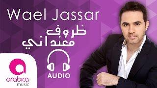 وائل جسار - ظروف معنداني | Wael Jassar - Zorouf Me3andany