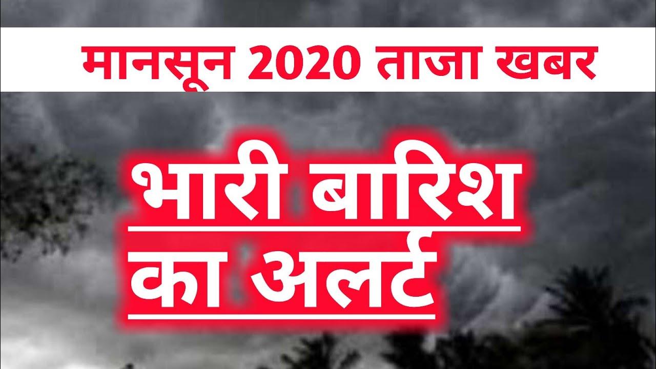 मानसून 2020 ताजा खबर || monsoon 2020 letest news today