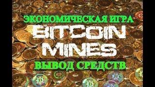КАК ЗАРАБОТАТЬ BITCOIN 2018. ЭКОНОМИЧЕСКАЯ ИГРА . BitcoinMine .  ВЫВОД СРЕДСТВ