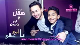 حمادة هلال ولؤى عابدون - يا امى تعالى 2017 Video