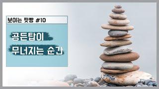 [보이는 팟빵] 에피소드10. 공든탑이 와르르