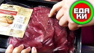 Ромштекс Мираторг из говядины для отбивных ☕ вкусный обзор еды