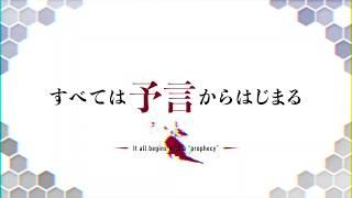 Watch MAGATSU WAHRHEIT Anime Trailer/PV Online