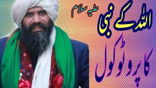 Allah k nabi A.S ka protocol|Dr Muhammad Suleman Misbahi sahib