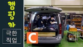 승합차의 재탄생! 맞춤 제작 캠핑카 '달리는 호텔'