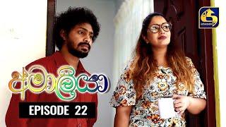 AMALIYA Episode 22 || අමාලියා II 22nd Aug 2020 Thumbnail