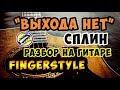 СПЛИН Выхода нет РАЗБОР НА ГИТАРЕ Fingerstyle mp3