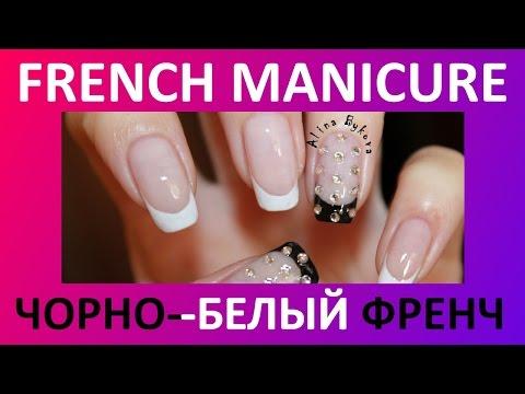 French manicure - черно белый френч