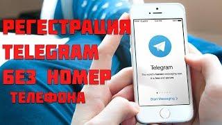 регистрация в Telegram без сим карты