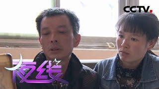 《夜线》冷暖人间(下):父女终于见面 二十年前尘封的往事被重新提起   CCTV社会与法