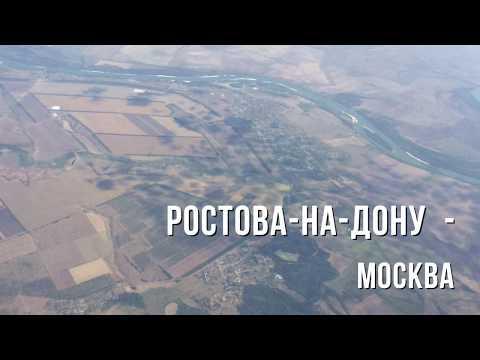 Авиаперелет Ростов - на - Дону - Москва (VKO) UTair