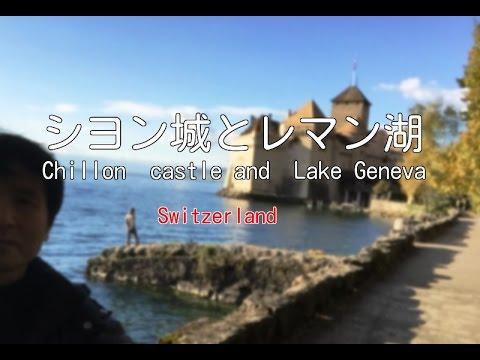 スイスの旅12(シヨン城とレマン湖)