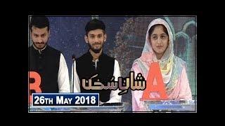 Shan e Iftar – Segment – Shan e Sukhan - (Bait Bazi) - 26th May 2018