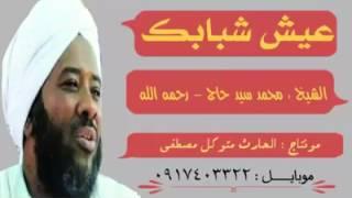 عيش شبابك - الشيخ - محمد سيد حاج - رحمه الله