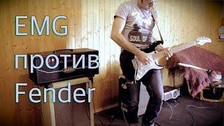 активные синглы EMG против пассивных Fender