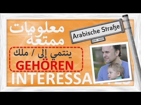 معلومات ممتعة - ملك - ينتمى إلى - INTERESSANTES - GEHÖREN - GEHÖREN ZU