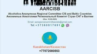 AARCISB Анонимные Алкоголики Региональный Комитет Стран СНГ и Балтии