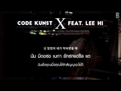 [Karaoke-Thaisub] X - Code Kunst (Feat. Lee Hi) #89brฉั๊บฉั๊บ