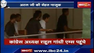 Atal Bihari Vajpayee health LIVE updates: Atal Bihari Vajpayee से मिलने AIIMS पहुंचे Rahul Gandhi