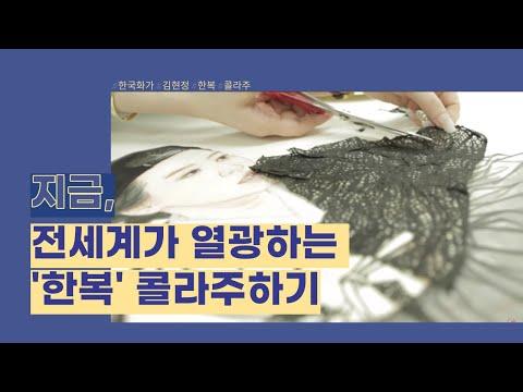 콜라주 Full video 한국화가 김현정 pop art Korean painting work process video 한복