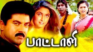 Sarath Kumar Tamil Movies Full | Tamil Super Hit Movie | Paattali | Tamil Family Entertainment Movie